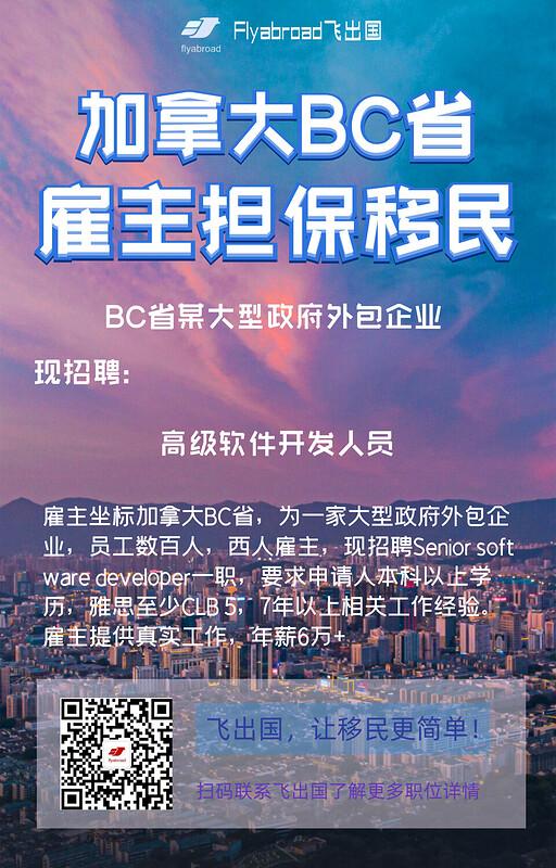 BC省某大型政府外包企业招聘2173