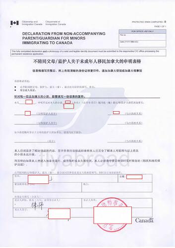 模板-不随行律师见证-NON-ACCOMPANYING-LawSigned-IMM5604-flyabroad_页面_2