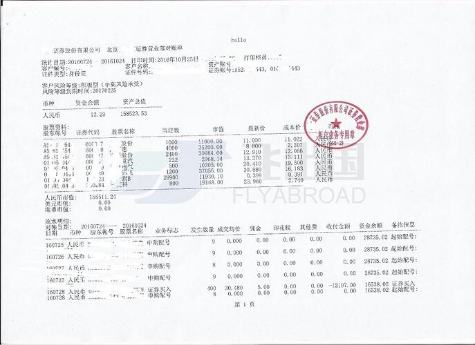 飞出国存款证明模板12