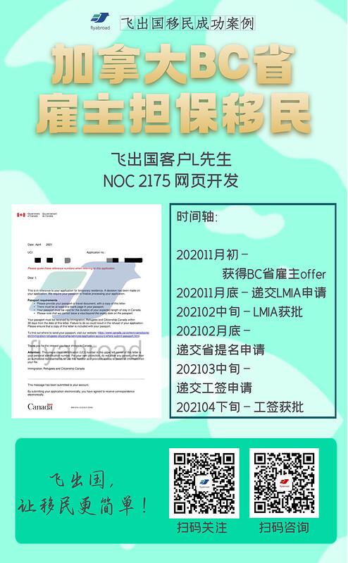 飞出国客户L先生2175网页开发BC省雇主担保移民工签获批