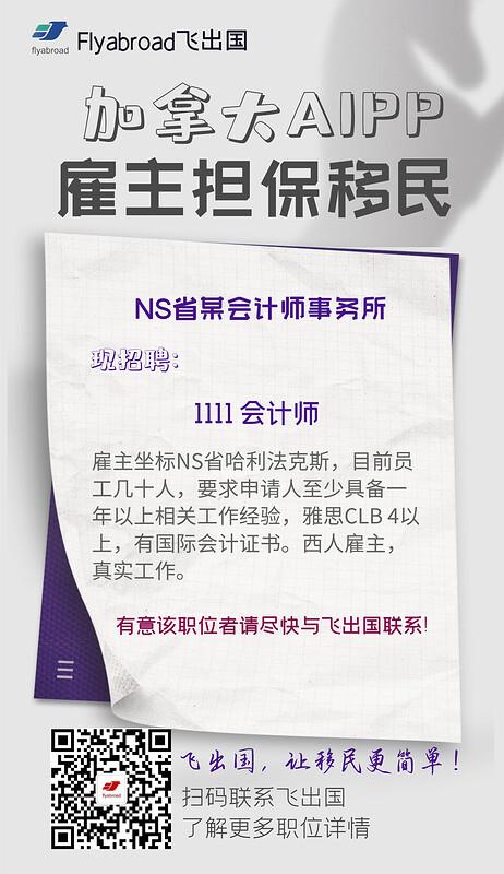 AIPP会计师事务所会计职位