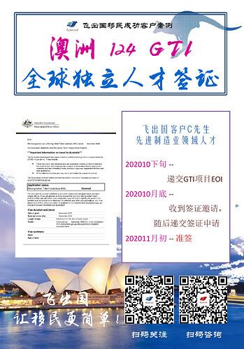 飞出国客户C先生先进制造业领域人才澳洲858签证准签-001