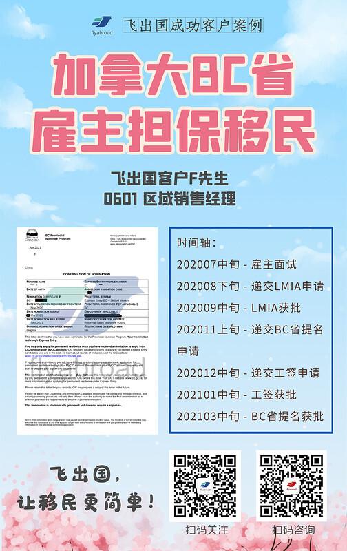 飞出国客户F先生0601区域销售经理BC省提名获批
