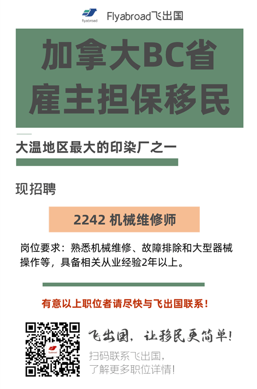 BC省大温地区某印染厂现招聘2242维修技师职位