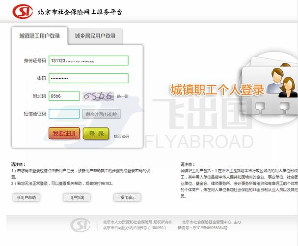 北京市社保在线定制指南-飞出国1