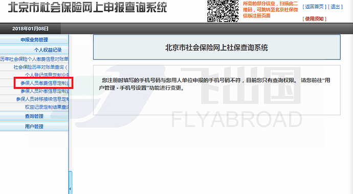 北京市社保在线定制指南-飞出国3