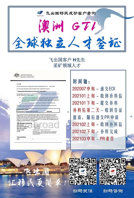 飞出国客户H先生采矿领域人才澳洲GTI858签证准签-001