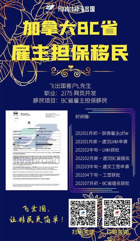 飞出国客户L先生2175网页开发BC省提名获批