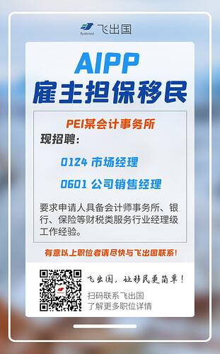 PEI某会计事务所招聘0124或0601职位