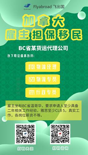 BC省温哥华某货运代理公司多岗位招聘