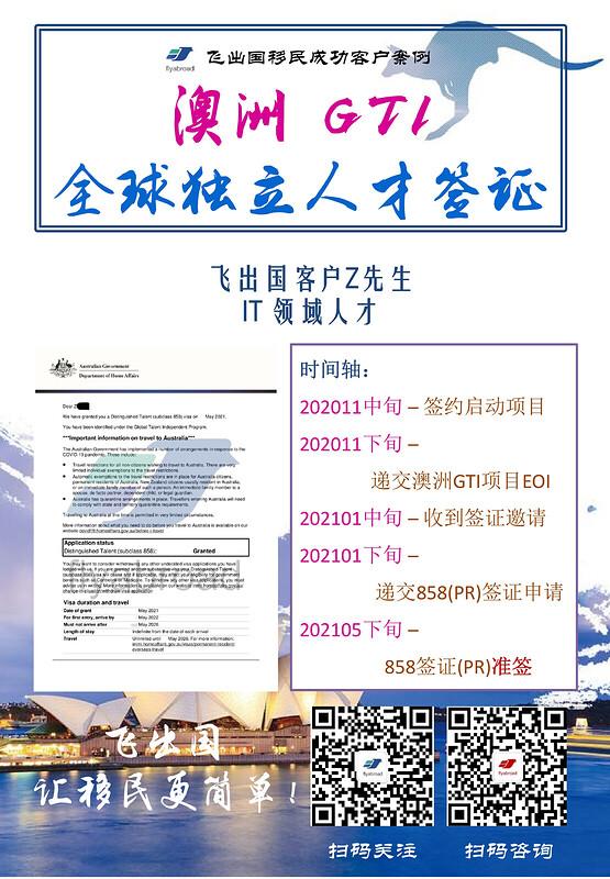 飞出国客户Z先生IT领域人才澳洲GTI项目858签证获批-001
