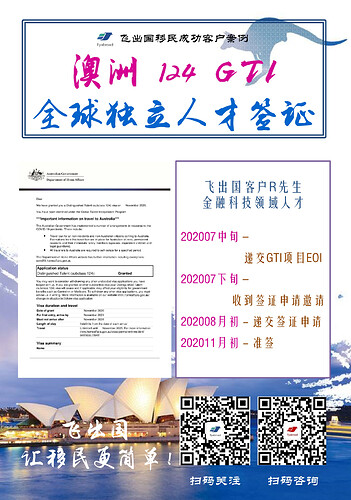 飞出国客户R先生金融科技领域人才澳洲124签证准签-001