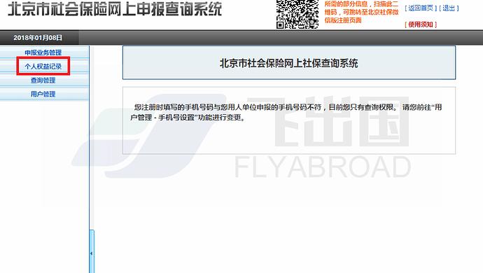 北京市社保在线定制指南-飞出国2
