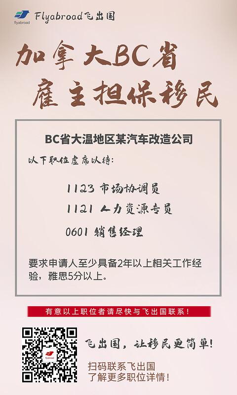 BC省某汽车改造公司多岗位招聘