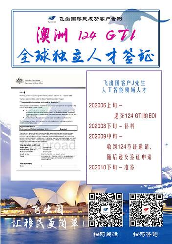 飞出国客户J先生澳洲124签证准签-001