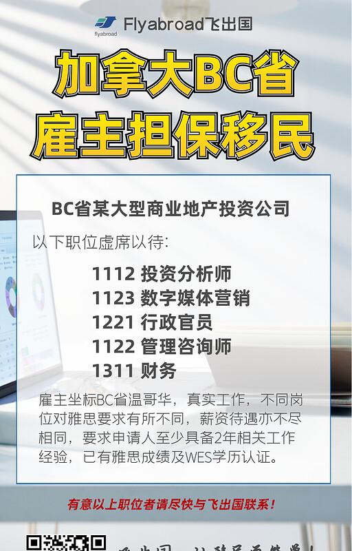 BC省某大型商业地产投资公司多岗位招聘
