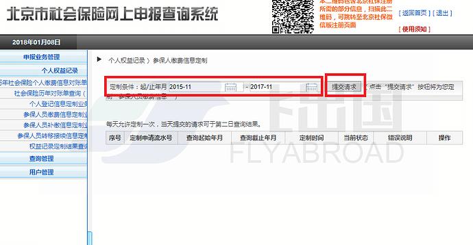北京市社保在线定制指南-飞出国4