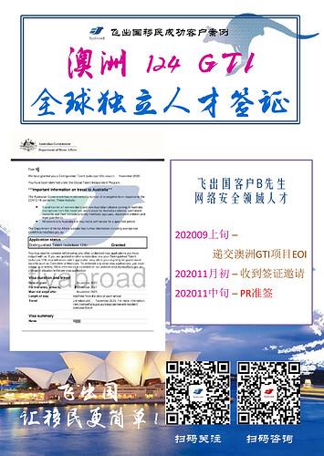 飞出国客户B先生网络安全领域人才澳洲GTI准签-001