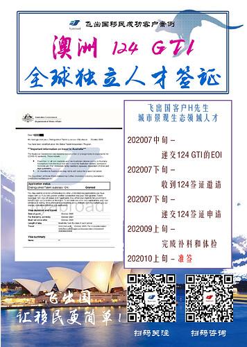 飞出国客户H先生澳洲124签证准签-001