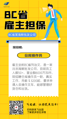 BC省某海鲜公司招聘仓库操作员