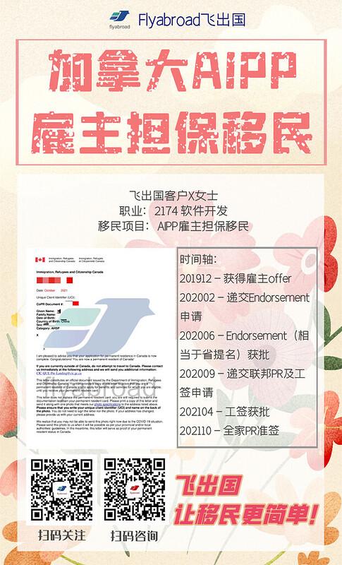 飞出国客户X女士2174AIPP项目PR准签