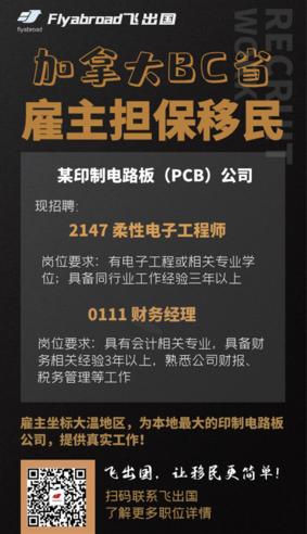 BC省招聘柔性电子工程师及财务经理